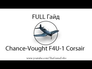 F4U-1 Corsair - [WoWp] Full гайд