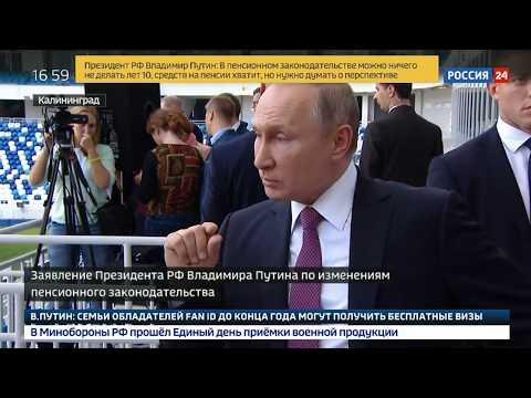 Путин впервые прокомментировал повышение пенсионного возраста