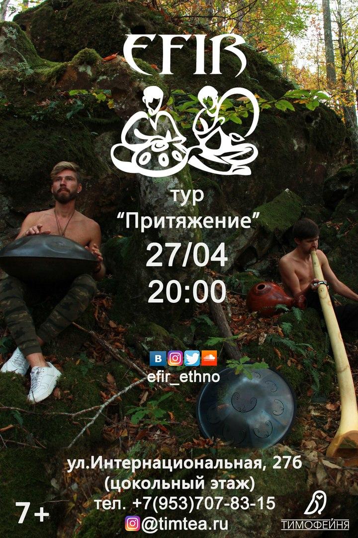 Афиша Тамбов 24.11 / 20:00 / EFIR / ВЕЧНЫЙ ЛЕС / ТАМБОВ