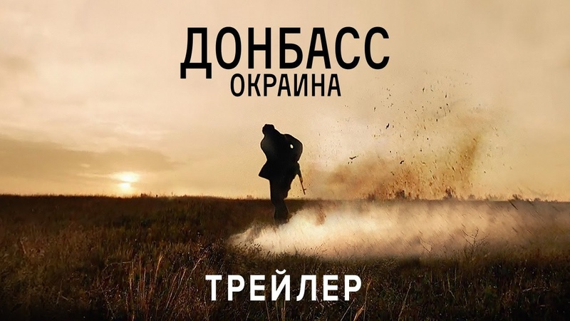 Донбасс Окраина Официальный трейлер