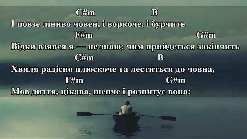 Один в каное – Човен (Акорди, текст)