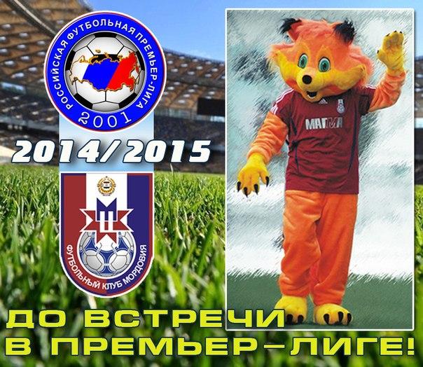 Немного о футболе и спорте в Мордовии (продолжение 5) - Страница 4 NjgIsmkRsgw