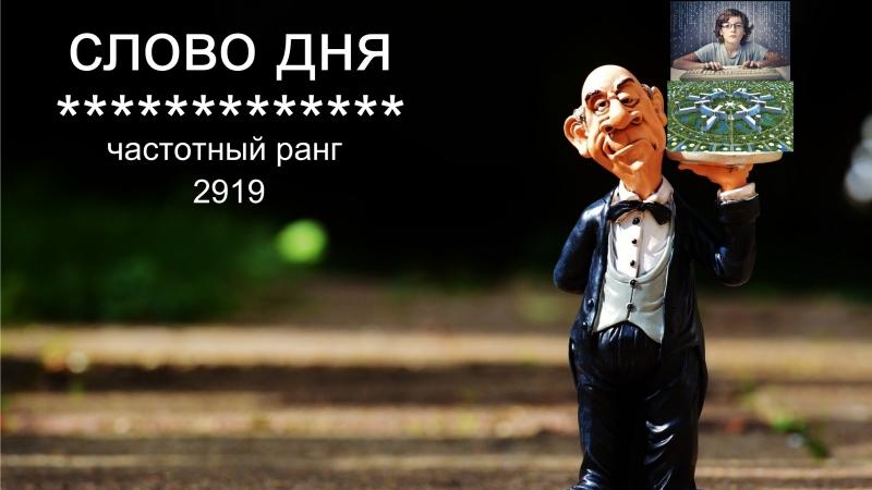 СЛОВО ЗА ДВЕРЬЮ. Выпуск 34. Если бы Леонид Ильич говорил по-английски, это слово было бы одним из его любимых.