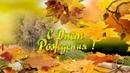 Красивое поздравление С Днем Рождения осенью !