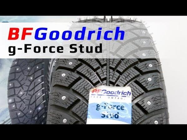 BFGoodrich g Force Stud Обзор