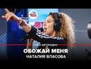 🅰️ Наталия Власова - Обожай Меня LIVE @ Авторадио