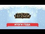Итоги киберспортивного года в League of Legends с @Upiprox
