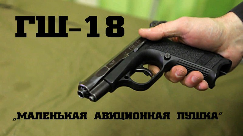 ГШ 18 маленькая авиационная пушка смотреть онлайн без регистрации