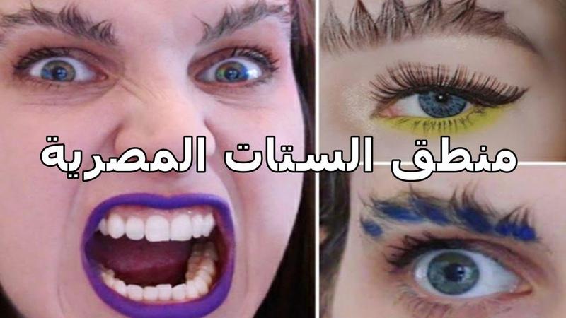 منطق الستات المصرية والفرق بينها وبين الأ 16