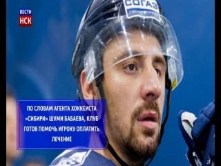 Хоккеист Сибири Самвел Мнацян борется с онкологическим заболеванием