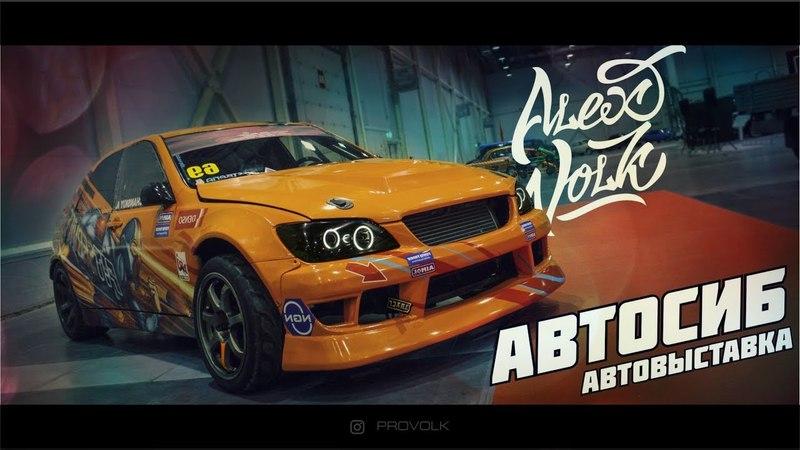 АвтоСиб AutoTech. Новая Toyota Altezza 2JZ-GTE. Авто выставка . Виртуальная реальность. Alex Volk.