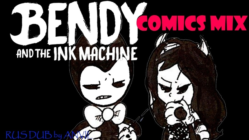Bendy and The Ink Machine Comics MIX Dub Rus by IBTEAM БОРИИИИС Feat LSTeam Studio and Zodli