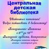 Tsentralnaya-Detskaya Biblioteka