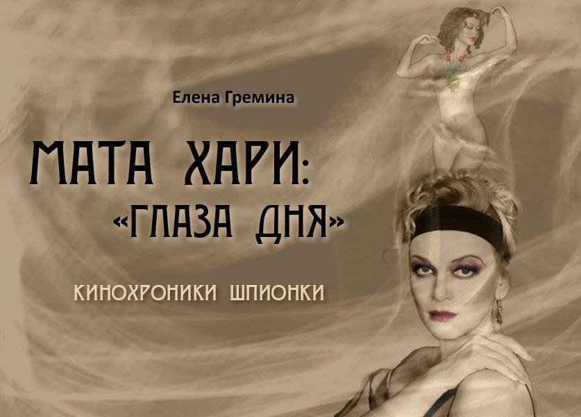 "МАТА ХАРИ: ""ГЛАЗА ДНЯ"". Театр Луны."