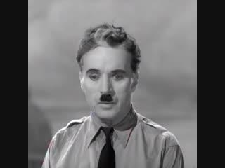 Речь Чарли Чаплина и личный вызов Гитлеру