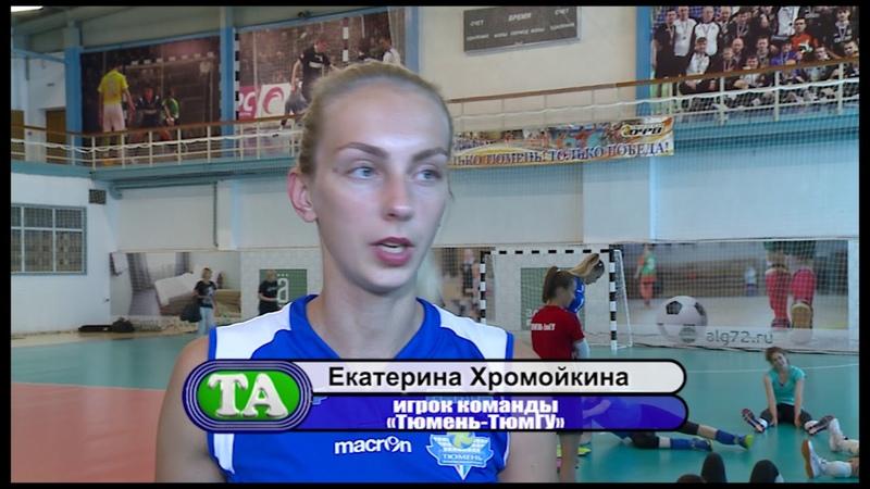 ВК «Тюмень-ТюмГУ» готовится к сезону