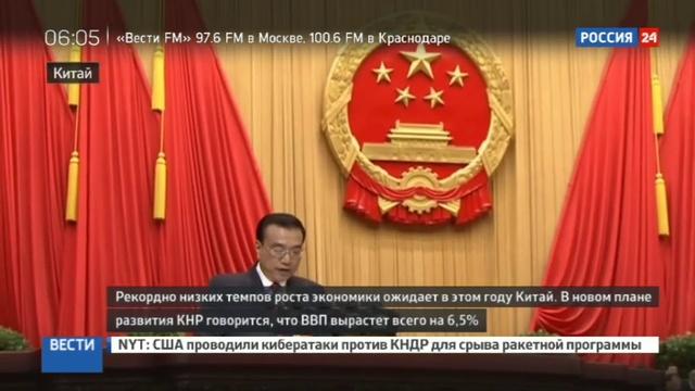Новости на Россия 24 • Экономику Китая ожидают рекордно низкие показатели в 2017 году