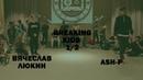 Breaking kids 1/2 / Вячеслав Люкин х Ash-P (win) / Кактус 2019