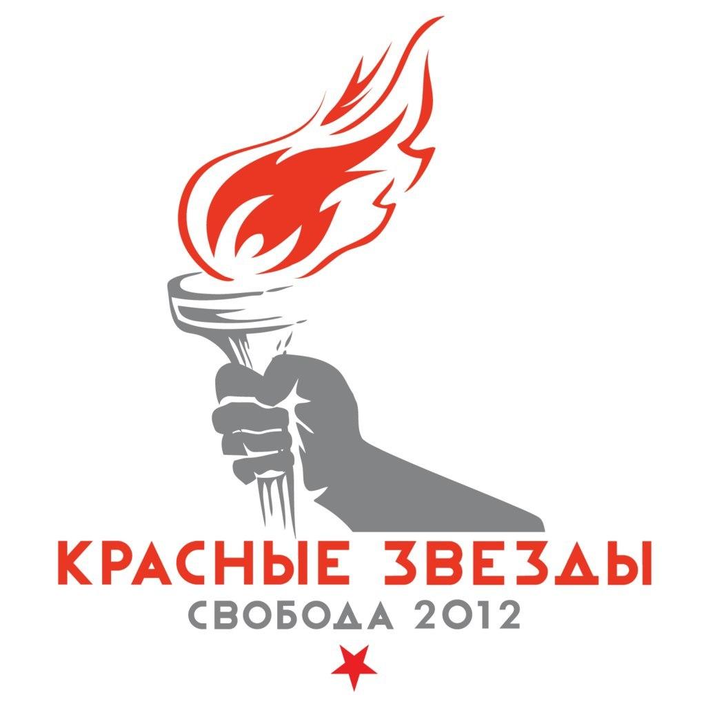 Красные Звёзды - Свобода (2012)