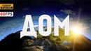 ДОМ / 1080p / 60fps / Запрещенный фильм в 36 странах МИРА / Приключение / ДОКУМЕНТАЛЬНЫЙ /