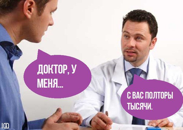 Коротко о медицине