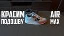 Покраска облезшей подошвы Nike air max 90