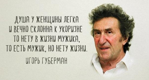 15 «гариков» Игоря Губермана о любви: ↪