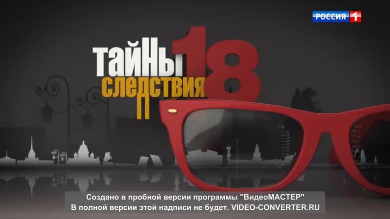 Тайны следствия 18 сезон 7 фильм 1 серия Настоящая любовь (2018) Детектив @ Русс (Часть 1) (2)