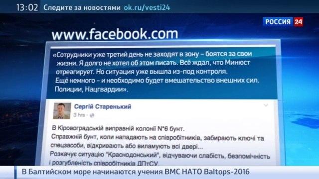 Новости на «Россия 24» • Бунт заключенных в Кировоградской области вышел из-под контроля