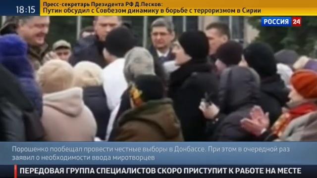 Новости на Россия 24 • Порошенко заявил, что Киев готов провести выборы в Донбассе
