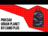 Рюкзак Urban Planet - B11 Camo Plus