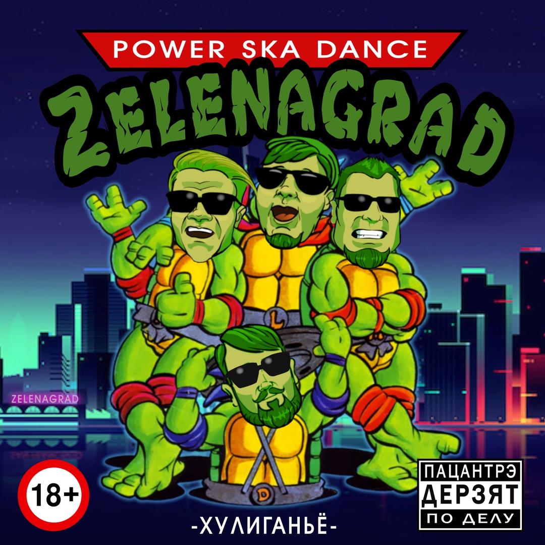 ZelENAgrad - ХулиганьЁ
