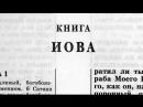 Книга Иова. АудиоБиблия. Синодальный перевод. Читает Александр Бондаренко