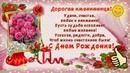 Поздравляю С Днем Рождения Дорогая Маргарита Твоя подруга Любовь Бондарева