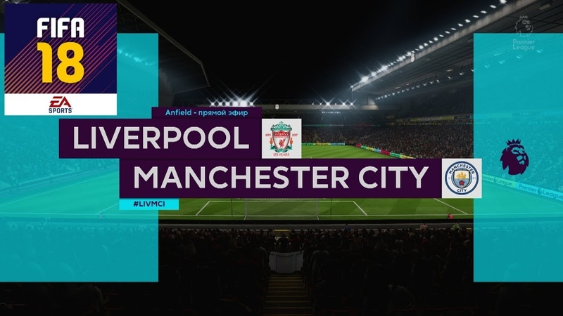 FIFA 18 - ЛИВЕРПУЛЬ - МАНЧЕСТЕР СИТИ│ФУТБОЛЬНЫЙ ПРОГНОЗ│23 ТУР АПЛ 2018 Liverpool - MC