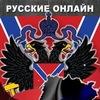 Русские Онлайн ВХОД