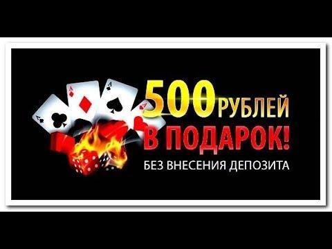 Стрим БК Бинго Бум Bingo Boom, Фрибет Бонус 500 рублей
