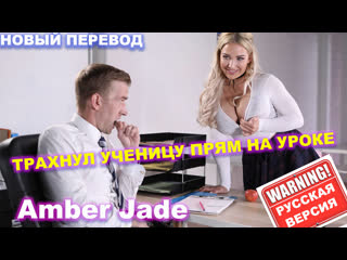 Amber jade (big tits anal brazzers, sex, porno, milf, blowjob, л) инцест трах порно с переводом rus секс sex l анал