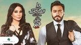 Tamer Hosny &amp Elissa ... Wara El Shababik - Lyrics