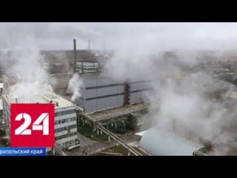 На Ставрополье второе рождение получил один из крупнейших заводов региона Россия 24