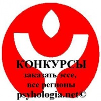 Заказать эссе срочно заказать диплом по психологии киев