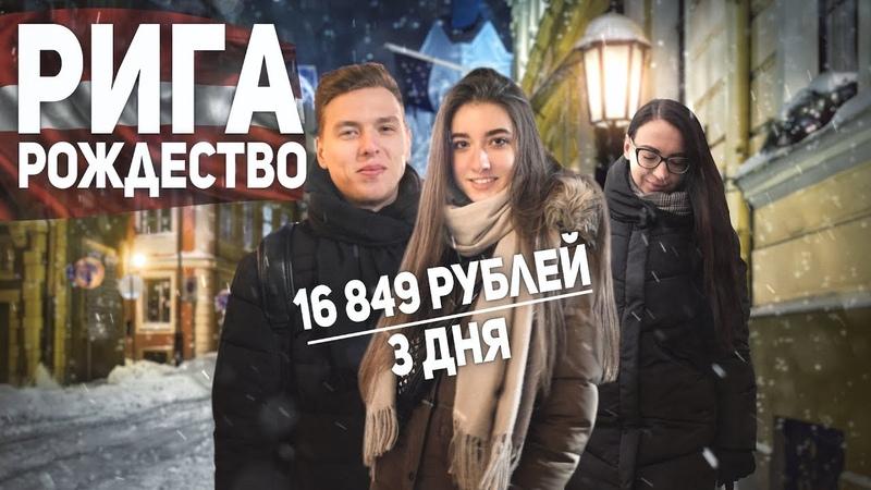 Рождество в Риге, Латвия. 3 ДНЯ праздничного ПУТЕШЕСТВИЯ Джустрэвл