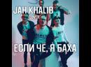 Если чё, я Баха - группа НЕФТЬ (Jah Khalib cover)