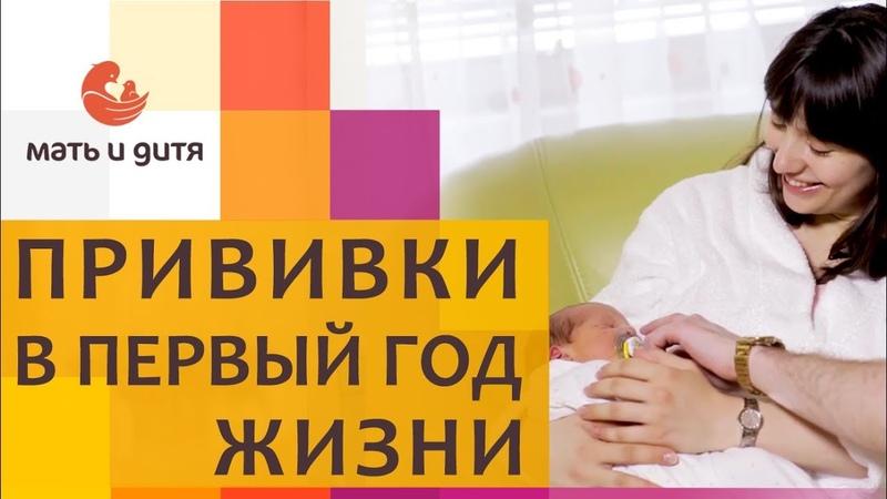 👶 Педиатр о необходимости вакцинации новорожденных. Вакцинация новорожденных. ПМЦ Мать и Дитя. 12