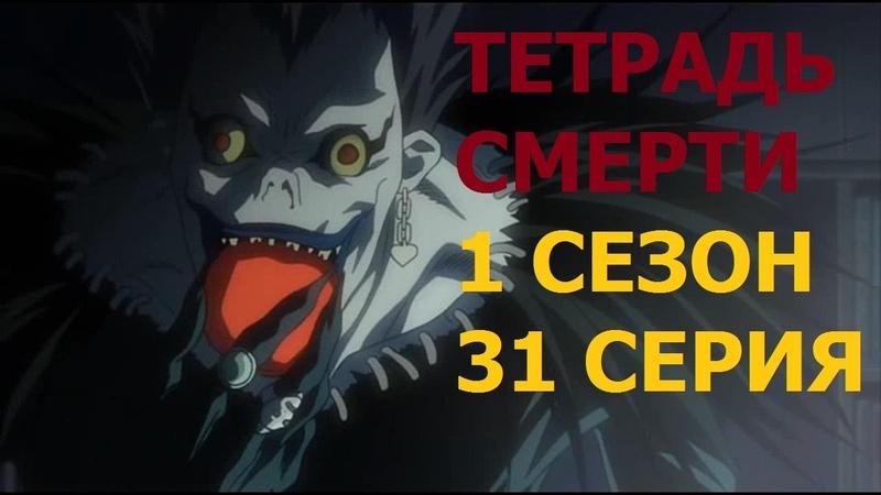 Тетрадь смерти I Death Note 1 сезон 31 серия на русском (дубляж)
