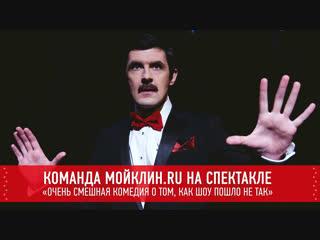 Команда МойКлин.RU на спектакле  Очень смешная комедия о том, как ШОУ ПОШЛО НЕ ТАК