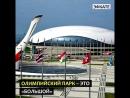 Олимпийский парк Сочи — место, прославившее курорт по всему миру, как столицу Олимпийских игр.