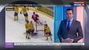 Новости на Россия 24 Российские хоккеисты выиграли Евротур досрочно