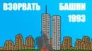Взорвать башни близнецы - 1993