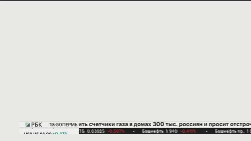 Live РБК ПЕРМЬ